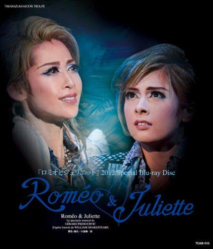 月組 宝塚大劇場公演 『ロミオとジュリエット』2012 Special Blu-ray Disc