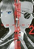 神檻(2): IDコミックス/ZERO-SUMコミックス