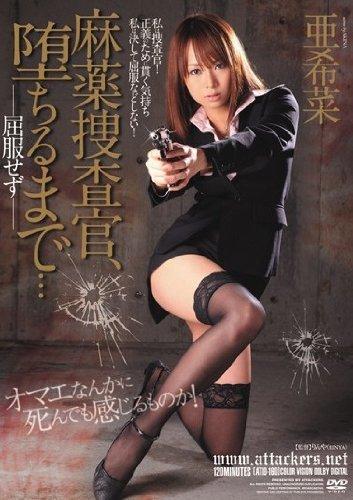 麻薬捜査官、堕ちるまで… 亜希菜 ―屈服せず― [DVD]