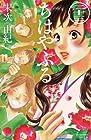ちはやふる 第23巻 2013年12月13日発売