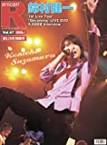 """スーパーエンタメ新聞 アニカンR47 鈴村健一1st Live Tour 2010""""Becoming""""大特集【超LIVE特集】[雑誌]"""
