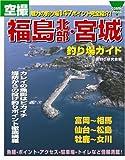 空撮福島北部宮城牡鹿半島釣り場 (COSMIC MOOK)