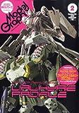 Model Graphix (モデルグラフィックス) 2009年 02月号 [雑誌]