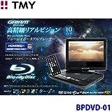 ティー・エム・ワイ GAIAM 10インチ ポータブル ブルーレイディスクプレーヤー BPDVD-01