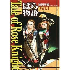 【クリックでお店のこの商品のページへ】Tale of Rose Knight―ばら物語〈Vol.1〉 [コミック]