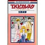T・Kピカレスク (花とゆめCOMICS)