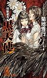 妖獣都市黒天使 (TOKUMA NOVELS 闇ガードシリーズ)
