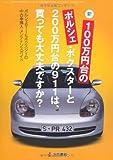新100万円台のポルシェ・ボクスターと200万円台の911は、買っても大丈夫です(モーターファン別冊)