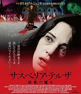 サスペリア・テルザ 最後の魔女 [Blu-ray]