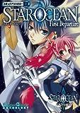 スターオーシャン1 First Departure コミックアンソロジーEX.第一集 (ガンガンコミックスアンソロジー)