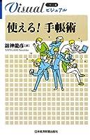 ビジュアル 使える!  手帳術 (日経文庫)