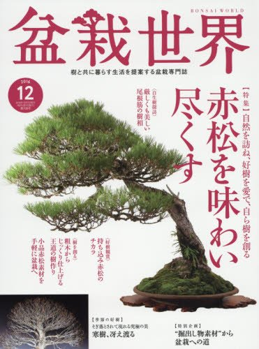 盆栽世界 2016年 12 月号 [雑誌]