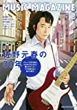 MUSIC MAGAZINE (ミュージックマガジン) 2011年 02月号 [雑誌] [雑誌] / ミュージックマガジン (刊)