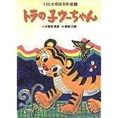 トラの子ウーちゃん (くるしま童話名作選4)