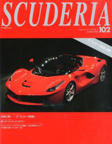 SCUDERIA (スクーデリア) Vol.102 2013年 08月号 [雑誌]