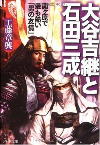 大谷吉継と石田三成