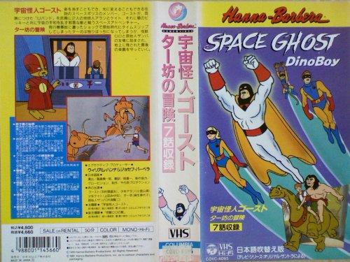宇宙怪人ゴースト [VHS] -
