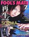FOOL'S MATE (フールズメイト) 2011年 07月号 [雑誌]