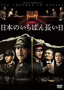 日本のいちばん長い日(2015)