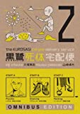 img - for The Kurosagi Corpse Delivery Service: Book Two Omnibus book / textbook / text book