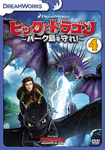 ヒックとドラゴン~バーク島を守れ!~ vol.4 [DVD]