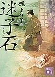 迷子石 (講談社文庫)