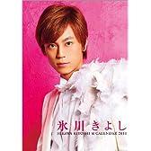 氷川きよし 2011年 カレンダー