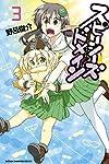 スピーシーズドメイン 3 (少年チャンピオン・コミックス)