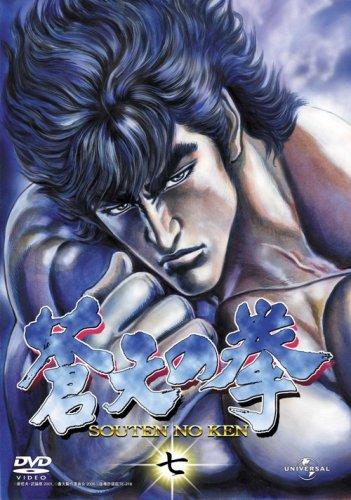 蒼天の拳 七 [DVD]
