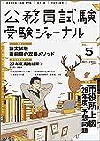 公務員試験 受験ジャーナル 28年度試験対応Vol.5