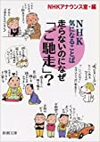 走らないのになぜ「ご馳走」?: NHK 気になることば ()