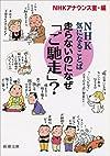 走らないのになぜ「ご馳走」?: NHK 気になることば (新潮文庫)