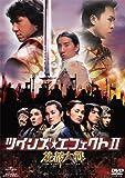 ツインズ・エフェクトII 花都大戦 【VALUE PRICE 1500円】 [DVD]