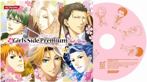 ときめきメモリアル Girl's Side Premium ~3rd Story~ (初回限定版)