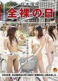 日本国民全裸の日 [DVD]