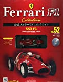 隔週刊 公式フェラーリF1コレクション 2013年 8/28号 [分冊百科]