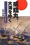 咸臨丸、大海をゆく―サンフランシスコ航海の真相