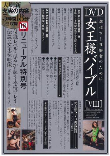 DVD女王様バイブル 8 (SANWA MOOK)