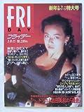 FRIDAY (フライデー) 1993年 1/8・15号 [雑誌]