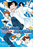 ラディカル・ホスピタル 17 (まんがタイムコミックス)