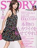 STORY (ストーリー) 2010年 05月号 [雑誌]