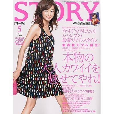 STORY (ストーリィ) 2010年 05月号 [雑誌]