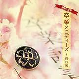 最新&定番・卒業メロディーズ~桜の栞