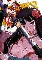 月輪に斬り咲く 1 (バーズコミックス)