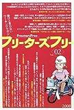 フリーターズフリー vol.2 (2)