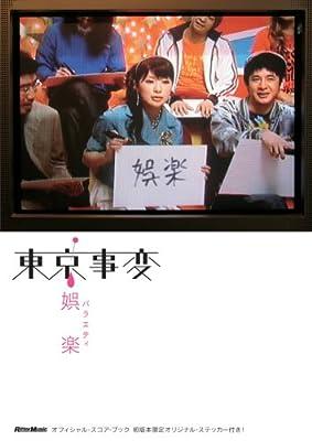 オフィシャル・スコア・ブック 東京事変/娯楽(バラエティ)