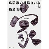 病院坂の首縊りの家 (上) (角川文庫―金田一耕助ファイル)