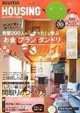 月刊 HOUSING (ハウジング) 2011年 12月号 [雑誌]