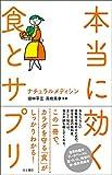 Amazon.co.jp本当に効く食とサプリ (ナチュラルメディシン)