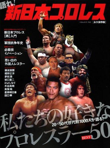 語れ! 新日本プロレス (ベストムックシリーズ・43)
